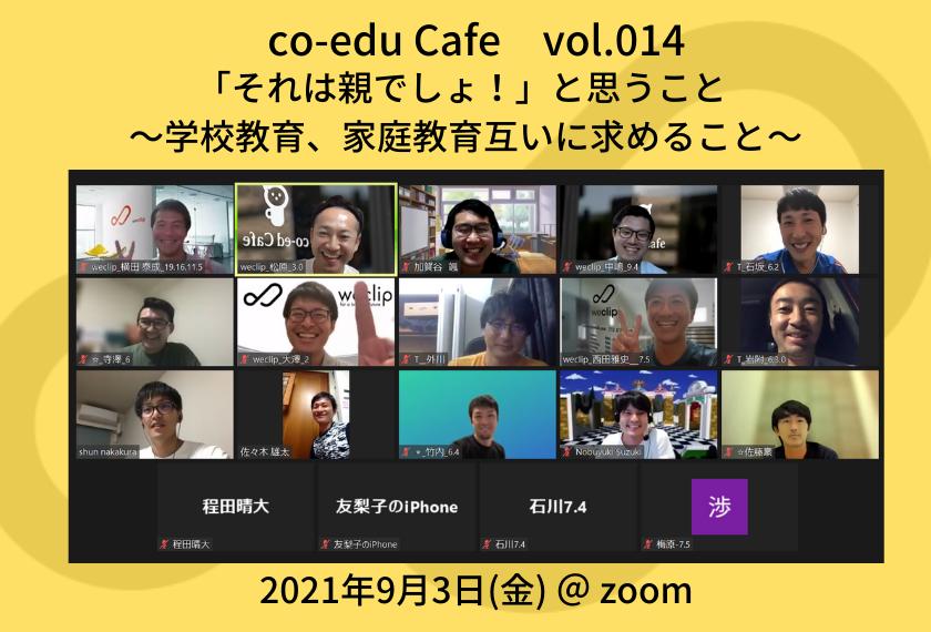第14回coedCafeコエドカフェ