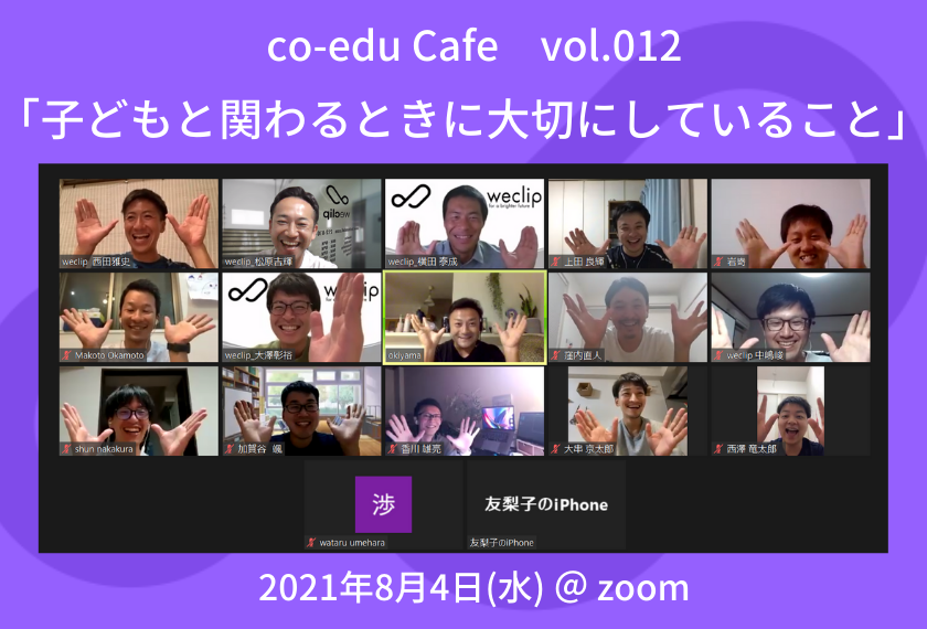 第12回coedCafeコエドカフェ