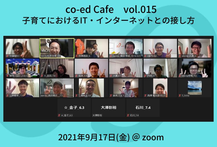 第15回coedCafeコエドカフェ